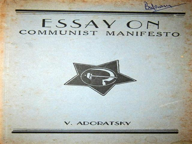essay on karl marx communist manifesto